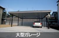 大型ガレージ